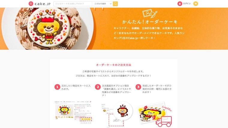 「cake.jp」の説明