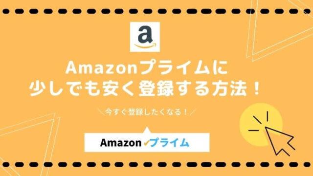 Amazonプライムに安く登録する方法