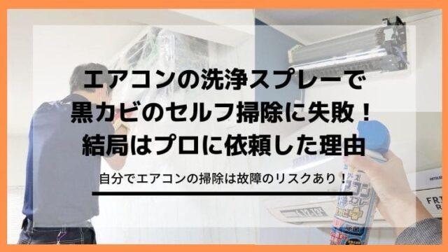 エアコン洗浄スプレーの記事のアイキャッチ画像