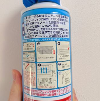 エアコン洗浄スプレーらくハピの説明書