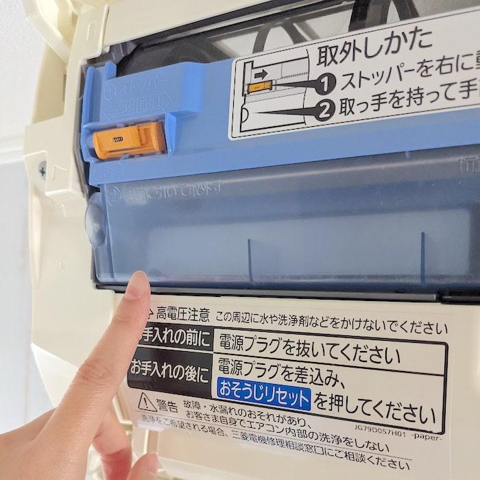 エアコンの内部のフィルターボックス