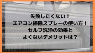 エアコン掃除スプレーの使い方の記事のアイキャッチ画像