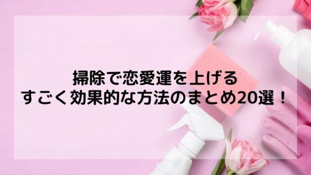 掃除で恋愛運を上げる効果的な方法のまとめ20選!