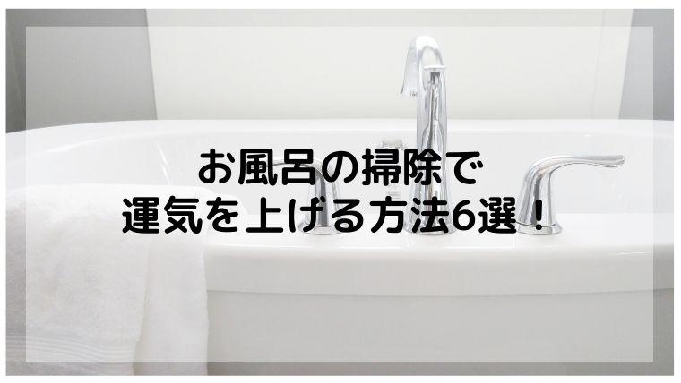 お風呂掃除で運気が上がる方法