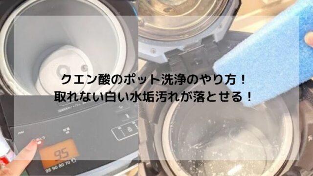 クエン酸のポット洗浄のやり方!取れない白い水垢汚れが落とせる!