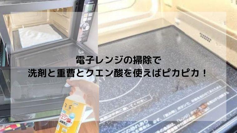 電子レンジの掃除は洗剤と重曹とクエン酸を使えばきれいになる!
