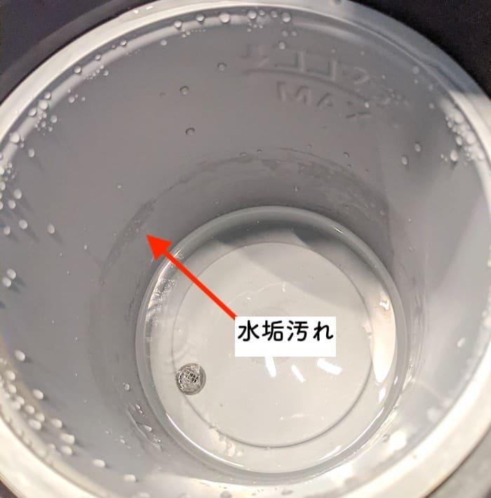 ポットの水垢汚れ
