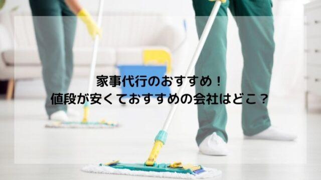家事代行の掃除の値段が安いおすすめランキング3選!