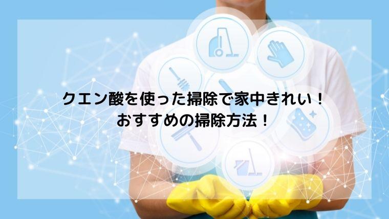 クエン酸や重曹を使えばきれいになる簡単掃除10選!