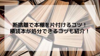 断捨離で本棚を片付けるコツと積読本が処分できる方法!